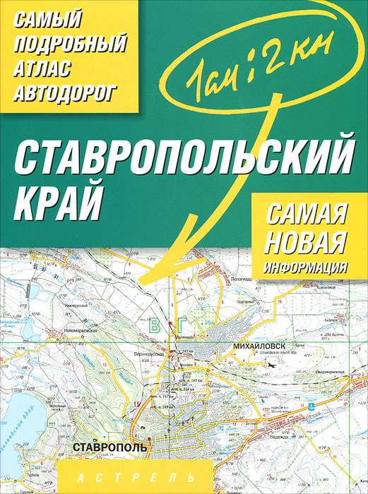 Ставропольский край. Атлас автодорог России пермь пермский край автомобильный атлас