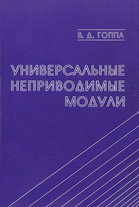 В. Д. Гоппа Универсальные неприводимые модули