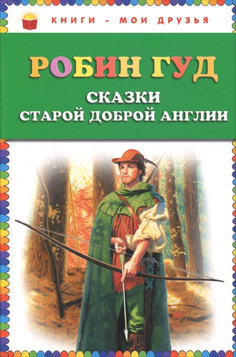Робин Гуд якобс д english fairy tales сборник классических английских сказок