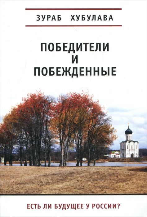 Зураб Хубулава Победители и побежденные