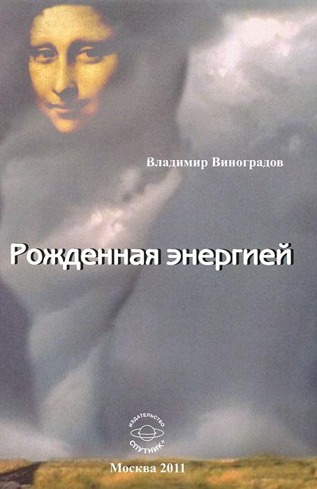 Владимир Виноградов Рожденная энергией владимир рышков херъ триллер временныхлет