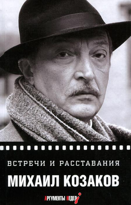 Михаил Козаков Встречи и расставания