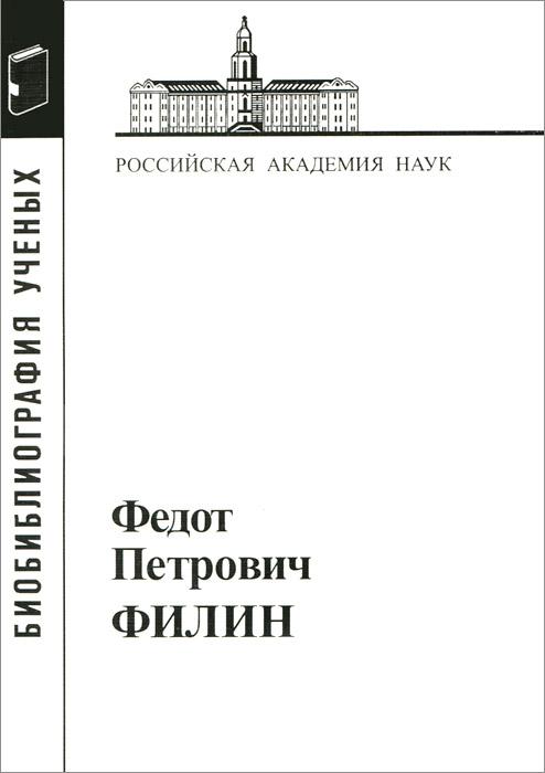 Федот Петрович Филин исследование морей ссср выпуск 9