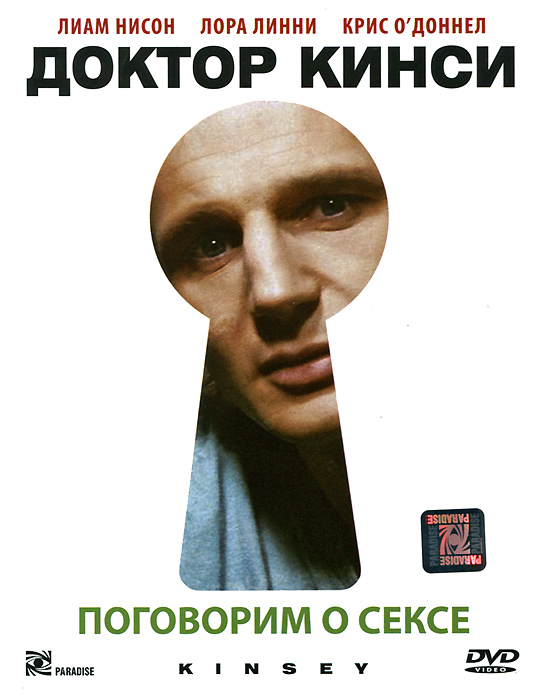 Доктор Кинси Qwerty Films,American Zoetrope,N1 European Film Produktions GmbH& Co. KG,Pretty Pictures