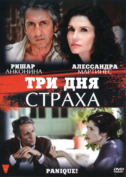 Ришар Анконина  (