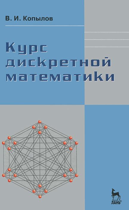 В. И. Копылов Курс дискретной математики копылов в информационное право копылов