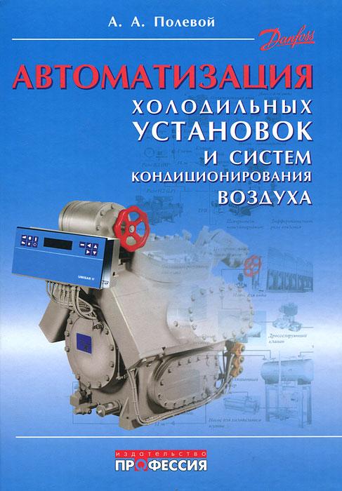 А. А. Полевой Автоматизация холодильных установок и систем кондиционирования воздуха