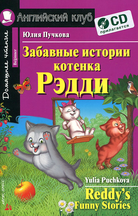 Забавные истории котенка Рэдди / Reddy's Funny Stories (+ CD)