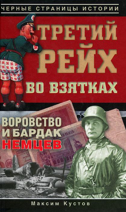 Максим Кустов Третий рейх во взятках немецкие карнизы где можно