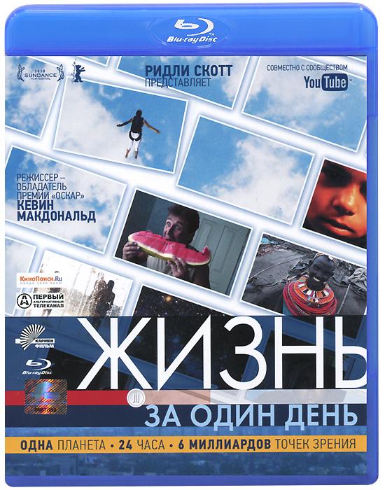 Жизнь за один день (Blu-ray) printer youtube