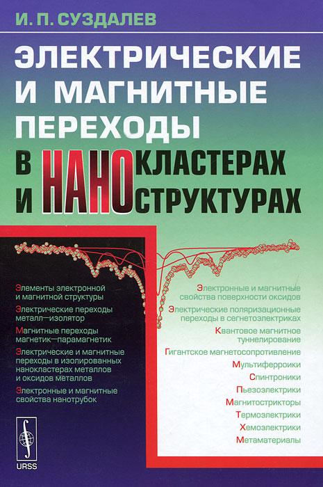 И. П. Суздалев Электрические и магнитные переходы в нанокластерах и наноструктурах
