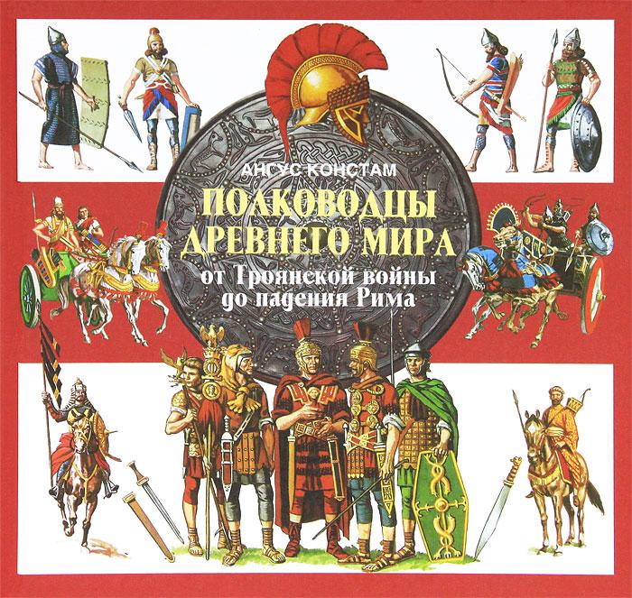 Полководцы Древнего мира