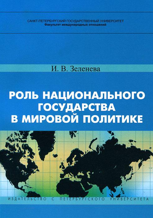 И. В. Зеленева Роль национального государства в мировой политике светлана шаренкова славяно православный цивилизационный проект опыт новой геополитики