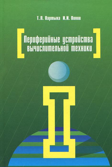 Т. Л. Партыка, И. И. Попов Периферийные устройства вычислительной техники
