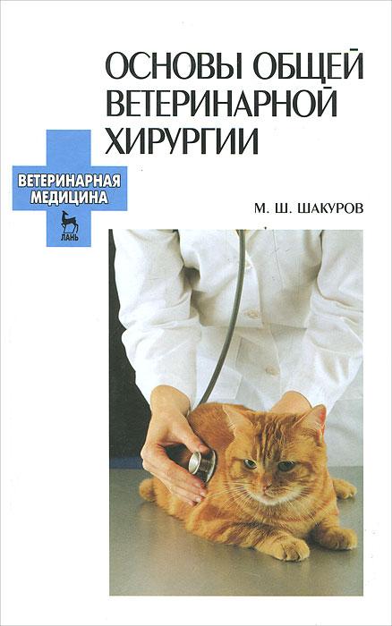 Основы общей ветеринарной хирургии