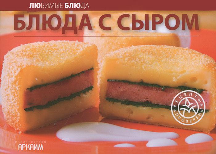Блюда с сыром олег ольхов праздничные блюда на вашем столе