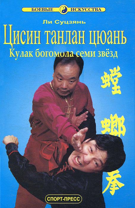 Цисин танлан цюань. Кулак богомола семи звезд. Ли Суцзянь