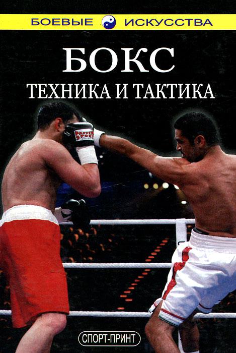 Н. М. Белобородов Бокс. Техника и тактика книга мастеров