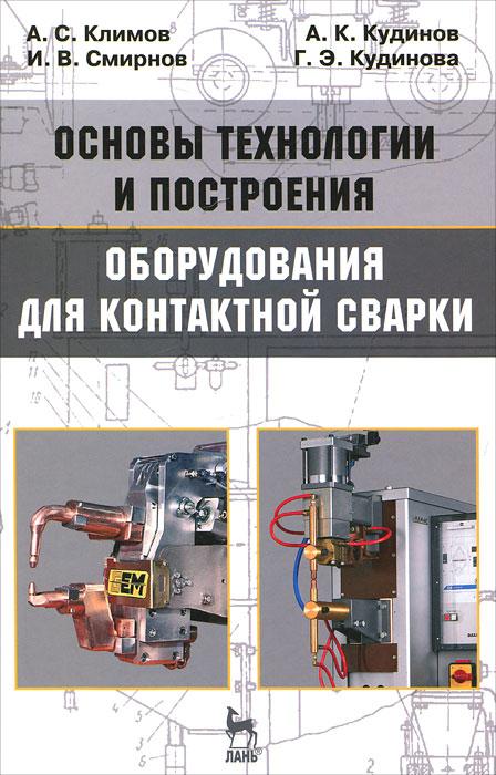 Основы технологии и построения оборудования для контактной сварки