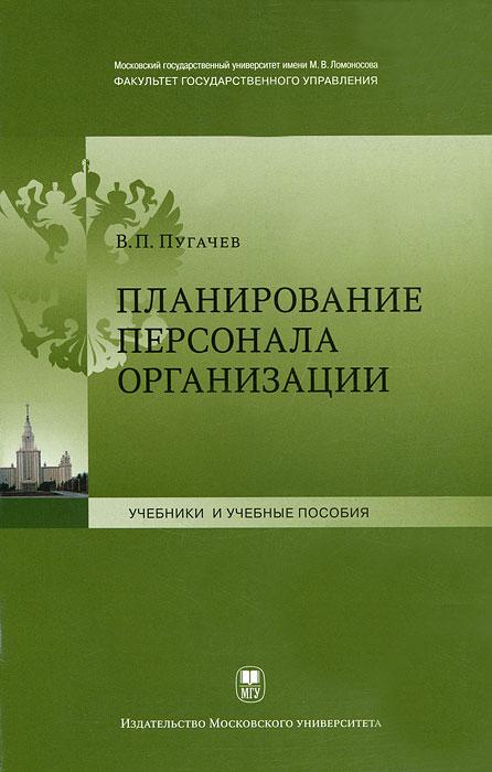 В. П. Пугачев Планирование персонала организации