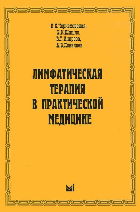 Н. Е. Чернеховская, В. К. Шишло, В. Г. Андреев, А. В. Поваляев Лимфатическая терапия в практической медицине