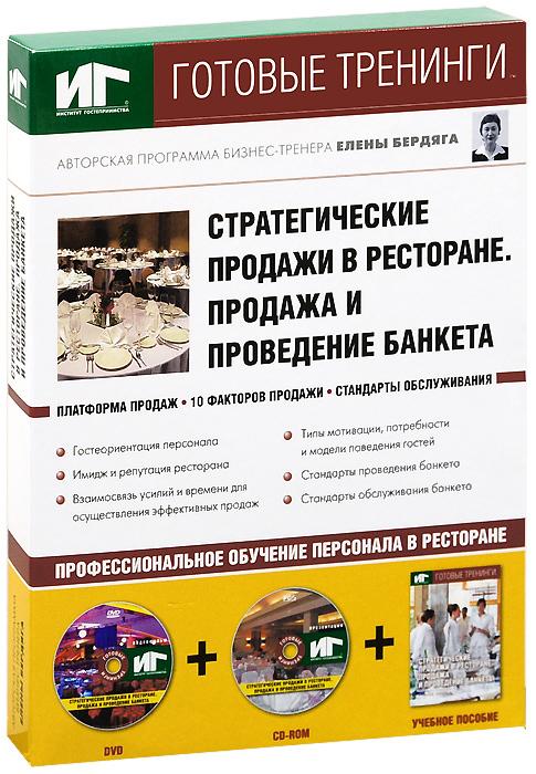 Готовые тренинги: Стратегические продажи в ресторане. Продажа и проведение банкета (DVD + CD + Книга) жесткие продажи книга