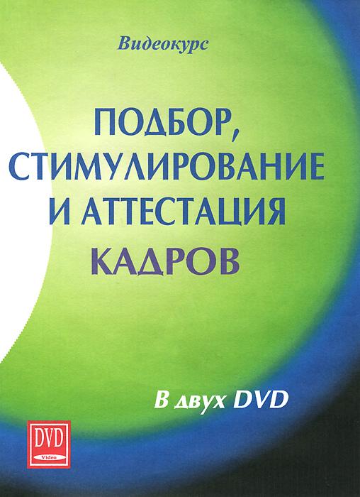 Подбор, стимулирование и аттестация кадров (2 DVD) семенихин в ред подбор и обучение кадров isbn 5699144587