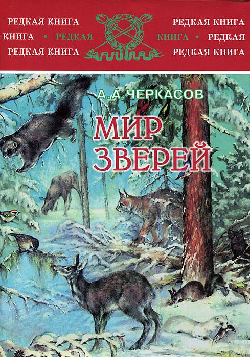 Мир зверей. Записки охотника Восточной Сибири. А. А. Черкасов
