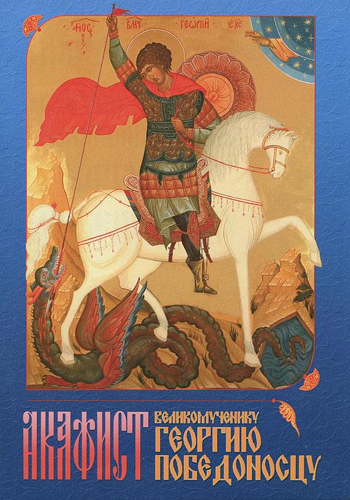 Акафист святому великомученику Георгию Победоносцу