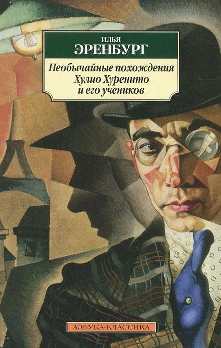 Илья Эренбург Необычайные похождения Хулио Хуренито и его учеников русский немец