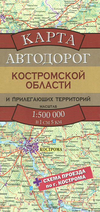Карта автодорог Костромской области и прилегающих территорий карта автодорог республики карелии и прилегающих территорий