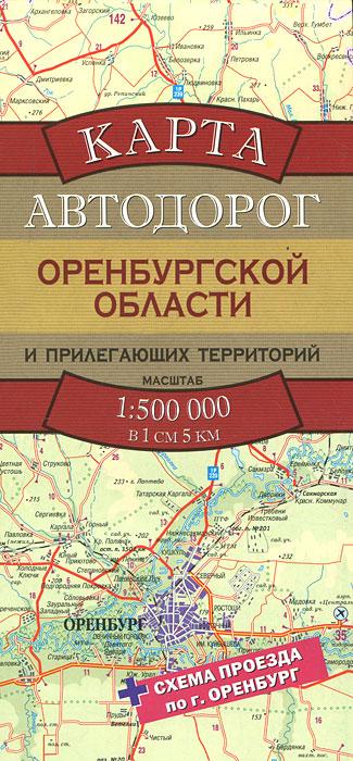 карта со стирающимся слоем эврика план покорения мира в тубусе 64 см х 8 см Карта автодорог Оренбургской области и прилегающих территорий