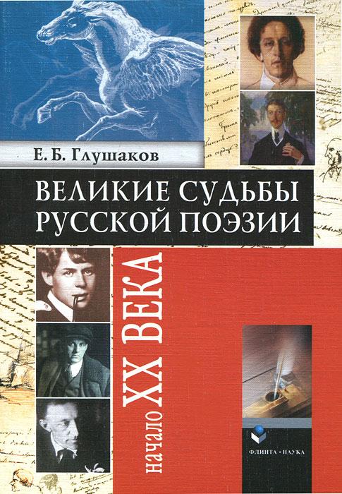 Великие судьбы русской поэзии. Начало XX века