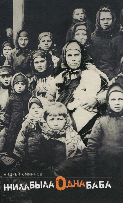 Андрей Смирнов Жила-была одна баба яворская и кв жила была собака