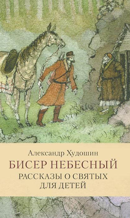 Александр Худошин Бисер небесный вера святых часть 1