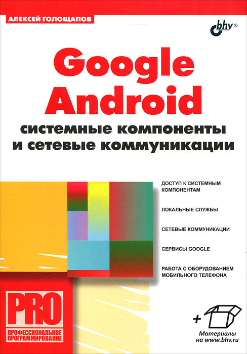 Алексей Голощапов Google Android. Системные компоненты  сетевые коммуникации
