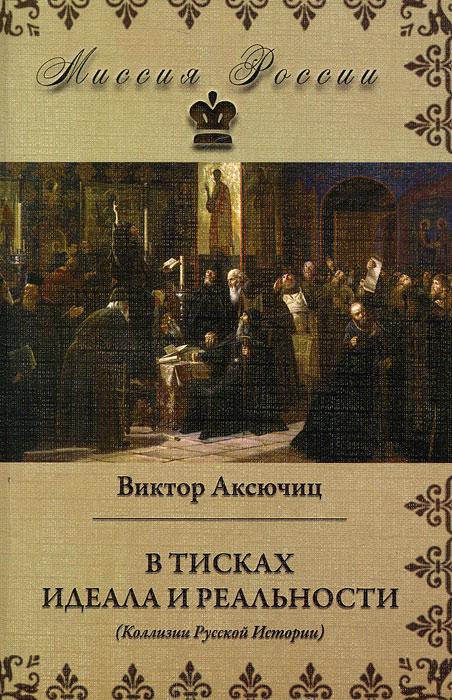 Виктор Аксючиц В тисках идеала и реальности