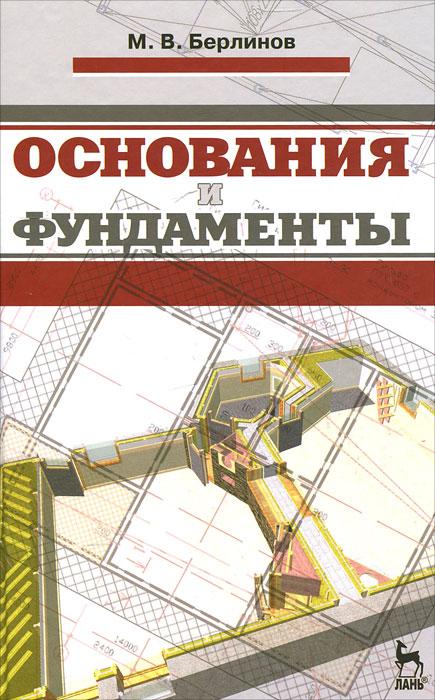 М. В. Берлинов Основания и фундаменты