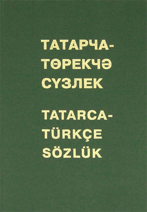 Фуат Ганиев, Рифкат Ахметьянов Татарско-турецкий словарь