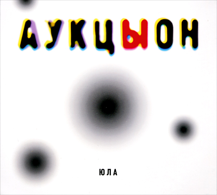 После длительной паузы, начавшейся еще в середине 90-х, группа АукцЫон выпускает уже второй альбом в ХХI веке: вслед за пластинкой