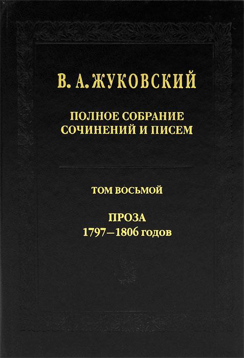 Жуковский собрание сочинений fb2 скачать