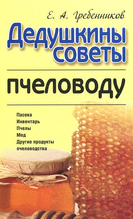 Е. А. Гребенников Дедушкины советы пчеловоду