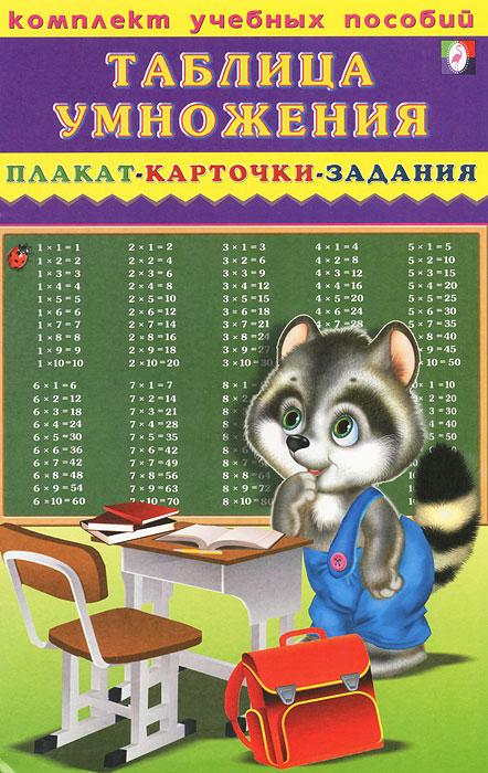 Таблица умножения. Плакат, карточки, задания ISBN: 978-5-7833-1609-8 раннее развитие quercetti тубус пифагора для изучения таблицы умножения