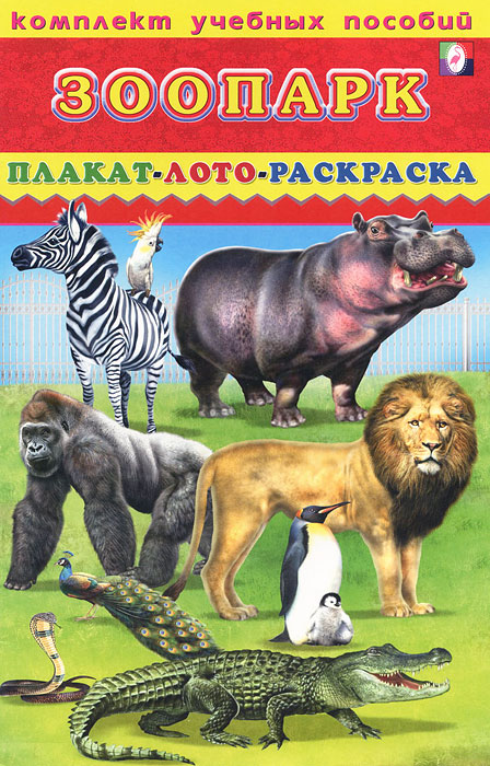 Зоопарк. Плакат, лото, раскраска феникс плакат раскраска сказочный зоопарк