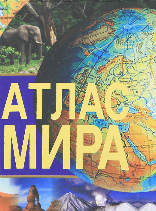 Атлас мира карта мира