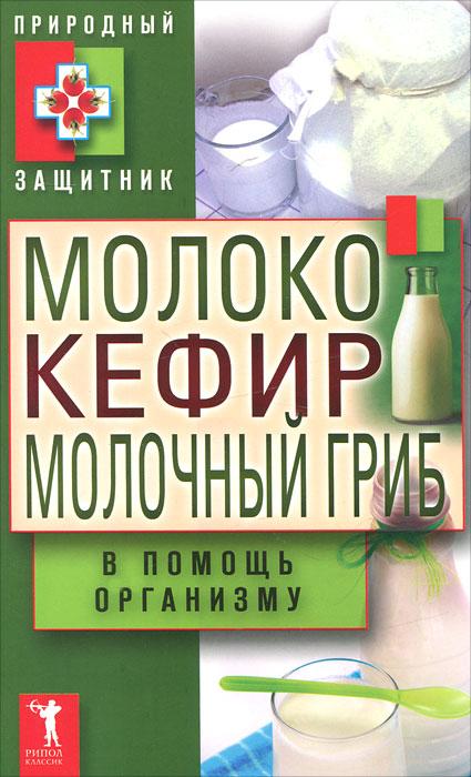 Молоко, кефир, молочный гриб в помощь организму агафонов владимир золотая простокваша молочного тибетского гриба