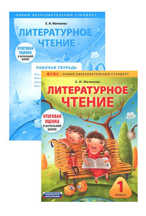 Литературное чтение. 1 класс (комплект из 2 книг). Е. И. Матвеева