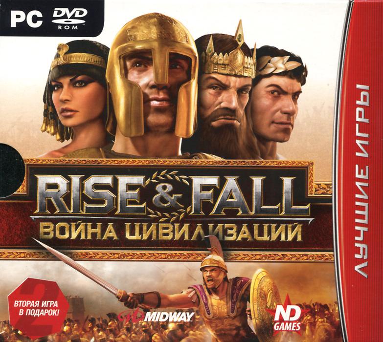 Лучшие игры. Rise & Fall: Война цивилизаций