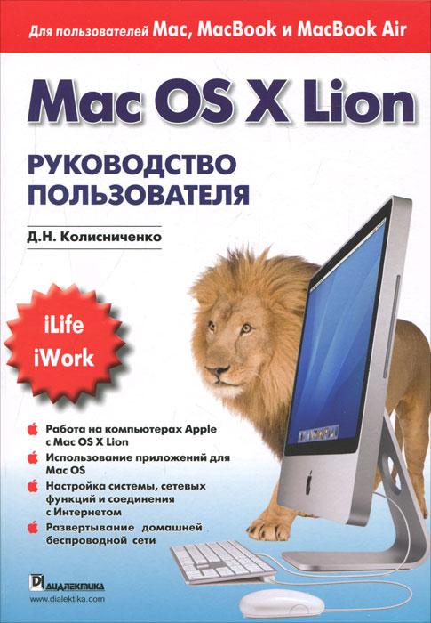 Д. Н. Колисниченко Mac OS X Lion. Руководство пользователя леонов в самоучитель mac os x lion isbn 9785699535712