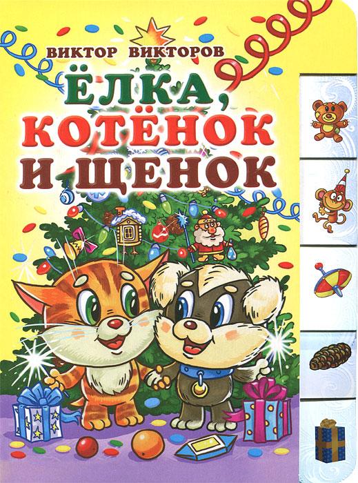 Виктор Викторов Елка. Котенок и щенок егерь последний билет в рай котенок